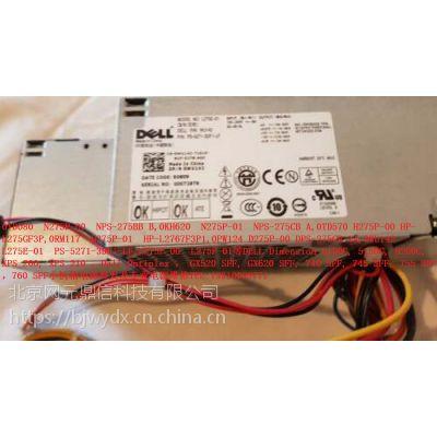 L275P-00 L275P-01 戴尔DELL 755 SFF XPS210台式机电源