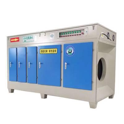 光氧净化器uv光解废气处理设备厂家直销供应环保设备除味除臭