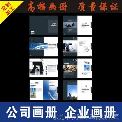 东莞印刷厂家彩页画册印刷定制企业宣传册骑马钉产品手册定制