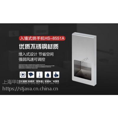 福伊特voith供应KTV埋入式不锈钢烘手器尺寸嵌入式感应烘手机干手器HS-8551A批发