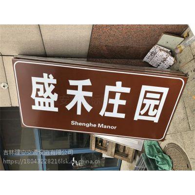 七台河旅游景区交通标志牌