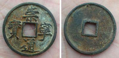 古钱币收藏大热,所有的古钱币都有增值空间?