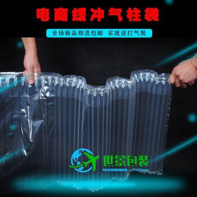 深圳广州东莞生产厂家气柱袋卷材115CM 充气柱气柱空气袋包装防震缓冲气柱卷气泡柱卷材
