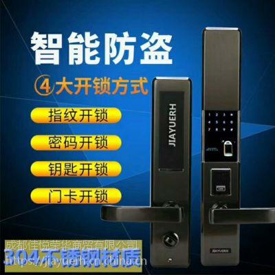 指纹密码锁电子锁具、304不锈钢材质、半导体指纹头、全国包邮包安装招经销代理商