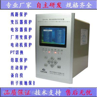 CSW-840L微机线路继电保护测控装置器箱