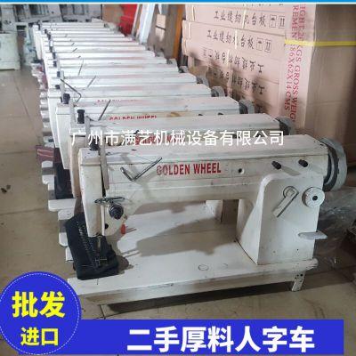 厚料人字车 皮革曲折厚料缝纫机 曲折缝纫机二手