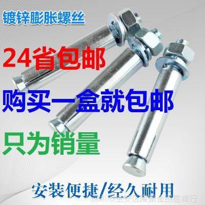 包邮镀锌铁膨胀螺丝加长拉爆膨胀螺栓M6M8M10M12M14M16M18M20M24