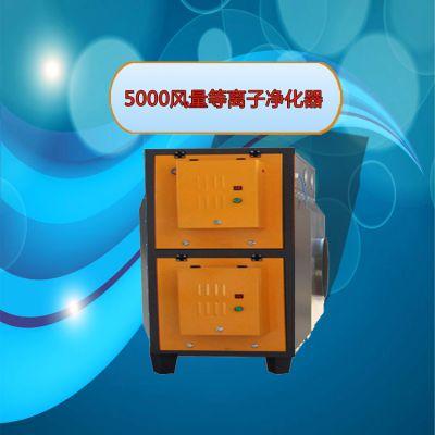 安泽凸版印刷废气处理设备 工业车间有机废气处理工程