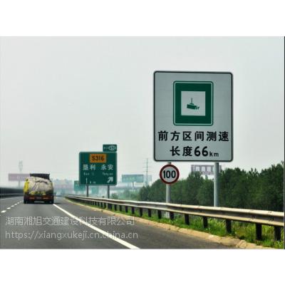 区间测速标志牌厂家 前方测速标志牌制作 湖南湘旭一手厂家直销