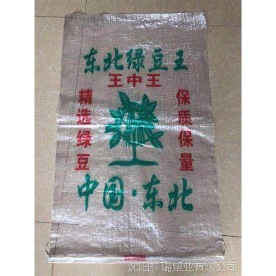 编织袋绿豆王透明印字编织袋58*97
