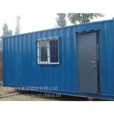 供青海海西集装箱房和乐都集装箱特点