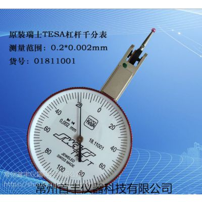 原装瑞士TESA杠杆千分表01811001,测量范围0.2*0.001mm