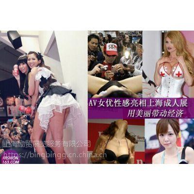 2018年上海成人用品展览会
