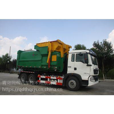 同辉汽车30方重汽底盘车厢可卸式垃圾车QTH5252ZXX