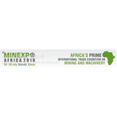 2019年东非肯尼亚国际建筑机械、工程机械、矿山机械展