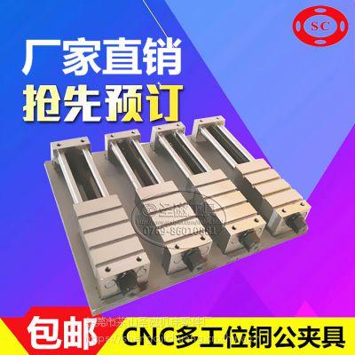 圣磁厂批发CNC多工位铜公夹具 数控机床多工位批士工装夹具 4排16个位