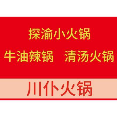 复兴区川渝火锅加盟 推荐咨询 重庆滏益餐饮管理供应