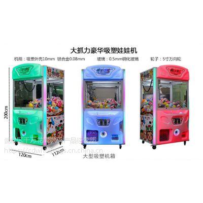 四川成都疯狂抓娃娃机厂家直销,定制生产娃娃机,支持微信扫码