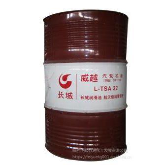 长城润滑油32汽轮机油(A级)