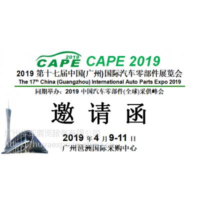 2019年第17届广州国际汽车配件展邀请函