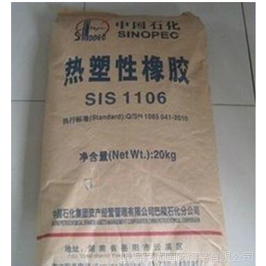 SIS/巴陵石化/1106