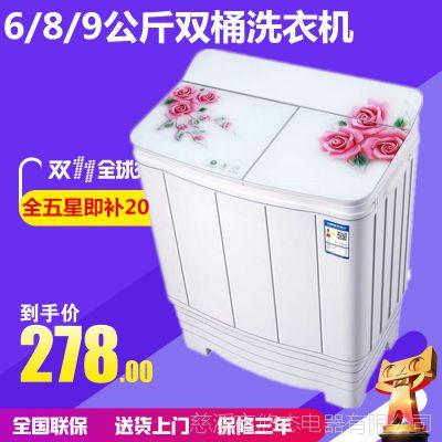 厂家直销6/8/9公斤双桶洗衣机家用大容量双缸半自动洗衣全国联保