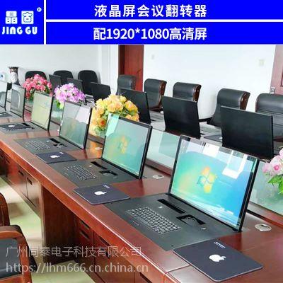 晶固全铝机箱171922寸液晶屏会议桌翻转器显示器电脑翻转电动支架