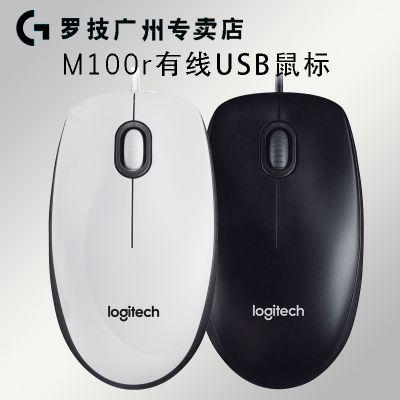 正品 罗技 M100R USB有线鼠标 黑色/白色 行货批发