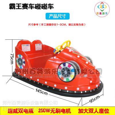好消息好消息,福建漳州出售儿童新款地网碰碰车大人小孩齐上阵