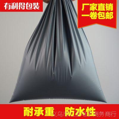 加厚包邮定做防水服装包装袋打包袋物流袋批发快递袋快递袋子特价