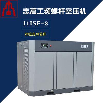 青岛志高空压机75kw螺杆空压机高效节能电动空气压缩机