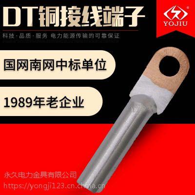 DT-70铜线鼻子 铜接线端子 永久金具厂家