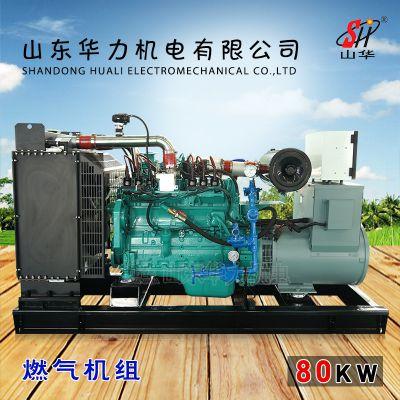 80KW燃气柴油发电机组 厂家直销 山东华力机电