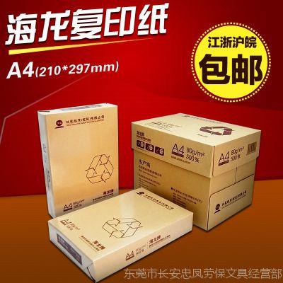 包邮玖龙办公用纸A4打印用纸 70克/80克a4复印纸 不卡纸高端A4纸