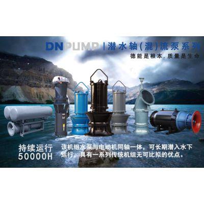 不阻塞500QZB潜水轴流泵|不锈钢轴流泵|轴流泵厂家