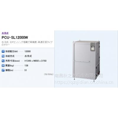 原装正品,假一罚十。优势供应日本APISTE局部精密空调PCU-SL12000W