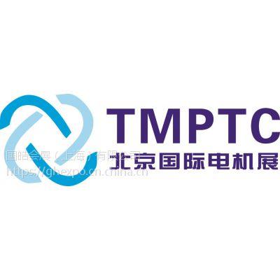 2019第十五届中国北京国际电机工业展览会