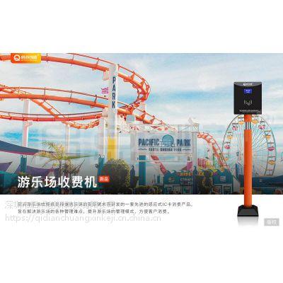 2018新款游乐场智能刷卡机,立柱式收费机,启点游乐场收费系统安装