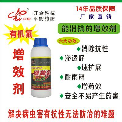 消除抗性农业增效剂助剂 开金 山东防治蚜虫 粘附好 消抗剂厂家