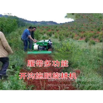 果树自动施肥机 35马力大马力开沟旋耕机润众