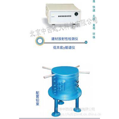 中西 建材放射性检测仪 型号:CIT-3000F库号:M407530