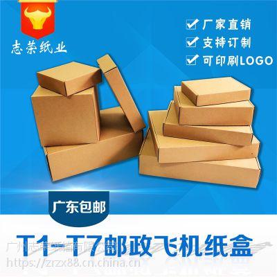 广州物流纸箱、T5邮政飞机盒、订做规格尺寸纸箱
