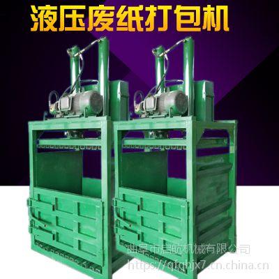多用型纸箱烟草压块机 尼龙绳打包机 启航稻草打包机质保机械