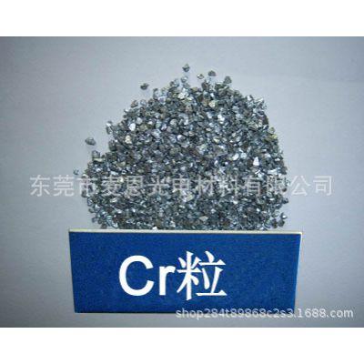 高纯铬 镀膜材料 真空镀膜