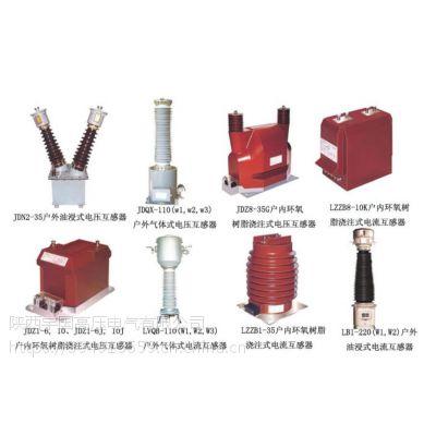 JDQXF-110电磁式电压互感器,户内VS1真空断路器,宇国电气