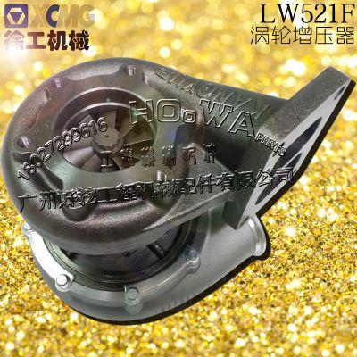 XCMG/徐工LW521F装载机涡轮增压器_徐工521F增压器
