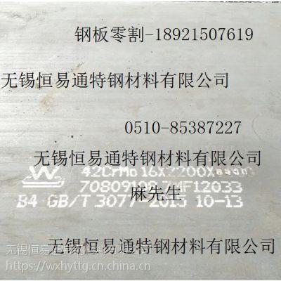 苏州42CrMo钢板|报价