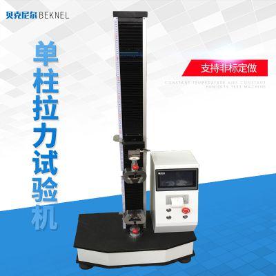东莞贝克尼尔多功能胶袋拉力机厂家薄膜拉力试验机