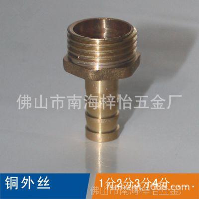 4分铜气嘴/铜内外丝气咀/铜宝塔外丝接头水暖配件