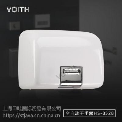福伊特voith供应酒店自动感应烘手器HS-8528A洗手间低噪音高速型感应烘手机感应式高速烘手器
